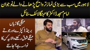 Lahore Me Sabse Bari Namaz E Taraweeh Parhane Wale Imam Masjid Dr Subayyal Ikram Ka Life Style