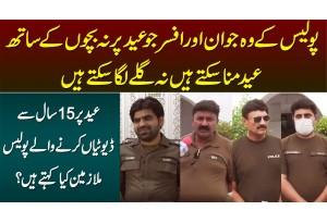 15 Sal Se Duty Karne Wale Police Officers Ki Eid Kese Hoti Hai? - Apne Ghar Walon Se Kab Milte Hain?