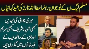 Meri Jawani Ki Eid Shahbaz Sharif, Maryam Aur Hamza Ke Sath NAB Jail Me Guzri Hain - Attaullah Tarar