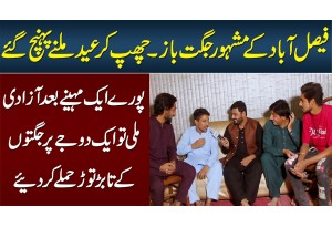 Faisalabad Ke Famous Jugat Baz Chup Kar Eid Milne Pohanch Gaye - Ek Doosre Per Jugton Ki Barish