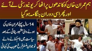 14 Sal Pehle Imran Khan Ki Pitayi Ke Baad Politics Me Famous Hone Wale Farrukh Habib Ki Kahani