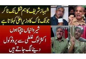 Shahbaz Sharif Ka Humshakal Tiktoker Jise Log Tiktok Ka PM Kehte Hain - Log Protocol Bhi Dete Hain