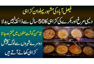 Faisalabad Ki Famous Pehlwan Karahi - Desi Murgh Aur Mutton Karahi Jiska Taste 50 Sal Tak Nahi Badla