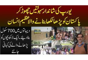 Europe Chora Aur Pakistan Aa Kar Villages Me 700 School Banane Wala Azeem Pakistan Ki Kahani