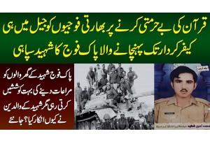Quran Ki Be Hurmati Per Indian Soldiers Ko Jail Me Hi Khatam Karne Wala Pak Fouj Ka Shaheed Soldier
