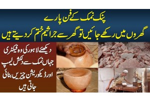 Pink Salt Handicrafts - Lahore Ki Wo Factory Jahan Namak Se Lamp Aur Decoration Piece Bante Hain