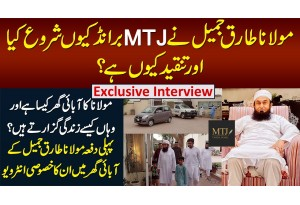 Molana Tariq Jamil Ne MTJ Brand Kyun Shuru Kia? Ghar Kesa Hai? Life Kesi Hai? Exclusive Interview
