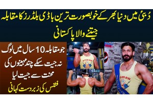 Dubai Me Duniya Ke Most Beautiful Bodybuilders Ka Muqabla Jeetne Wala Pakistani - Story Of Fitness