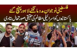 Palestinian Boys Help Ke Liye Lahore Pohanch Gaye - Israeli Muzalim Ki Soorat E Haal Bata Di