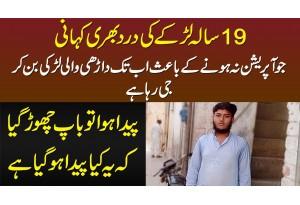 19 Sala Boy Ki Dard Bhari Kahani - Operation Na Hone Ki Waja Se Darhi Wali Larki Ban Kar Ji Raha Hai