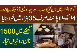 Automatic Naan Maker - 4 Lakh Wala Plant Sirf 35000 Me - 1 Hour Me 1500 Naan Rotian Tayyar