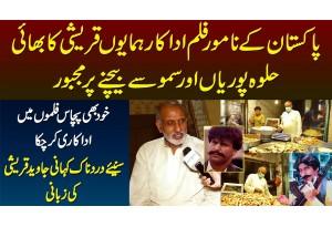 Pakistani Film Actor Humayun Qureshi Ka Bhai Halwa Puri Or Samosa Bechne Per Majboor - Javed Qureshi