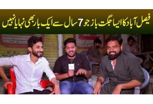 Faisalabad Ka Aisa Jugat Baaz Jo 7 Saal Se Ek Baar Bhi Nahi Nahaya