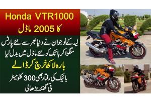 Honda VTR 1000 - Biker Ne Duniya Bhar Se Parts Mangwa Kar 2005 Model Ko New Model Me Badal Dia