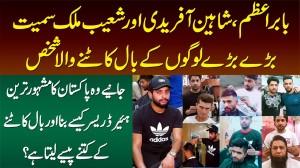 Babar Azam, Shaheen Afridi, Shoaib Malik Or Kae Cricketers Ka Haircut Karne Wala Bobby Hair Dresser