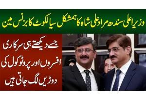 CM Sindh Murad Ali Shah Ka Humshakal Businessman - Jise Dekhte Hi Protocol Ki Dorain Lag Jati Hain