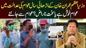 PM Imran Khan Ke 2 Saal Awam Ki Adalat Me - Awam Khush Hai Ya Naraz? Janiye