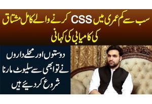 Sabse Kam Umr Me CSS Karne Wala Kamil Mushtaq - Logon Ne Abhi Se Salute Karna Shru Kar Diye