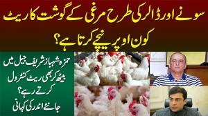 Gold & Dollar Ki Tarah Poultry Ke Rates Kon Change Hota Hai? Kya Hamza Shahbaz Control Karte Hain?