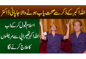 Pakistan Main Japanese Doctor - Jo Allahu Akbar Therapy Se Elaj Karne Laga