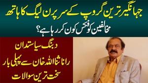 Kya Jahangir Tareen Group Ke Sar Par PML-N Ka Hath Hai? - Hard Hitting Questions With Rana Sanaullah