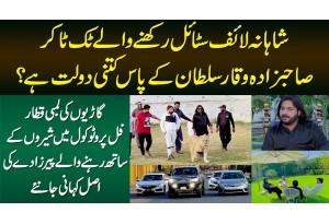 Royal Lifestyle Wale Tiktoker Sahibzada Waqar Sultan Ke Pas Kitni Dolat Hai? Exclusive Interview