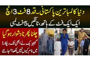 World's Tallest Pakistani - Height 8 Feet 3 Inch Aur Tangain 5 Feet - Chalna Phirna Mushkil Ho Gaya