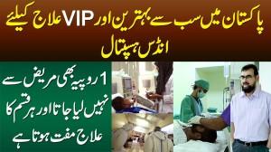 Pakistan Ka Sub Se Bara Or VIP Elaj Ke Lie Indus Hospital - Jaha Patient Se 1 Rupia He Nahe Lia Jata