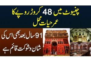 Chiniot Me 48 Crore Ka Omar Hayat Mahal - 91 Saal Baad Bhi Iski Shan O Shokat Qayam Hai