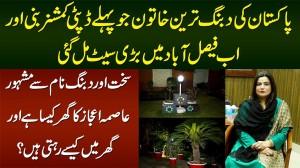 Pakistan Ki Dabbang Lady Jo Pehle DC Bani Or Ab Faisalabad Me DG PHA Appoint Ho Gayi