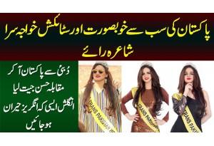 Pakistan Ki Sab Se Khubsurat Or Stylish Transgender Shyraa Roy - Dubai Se Pakistan Me Dhoom Macha Di