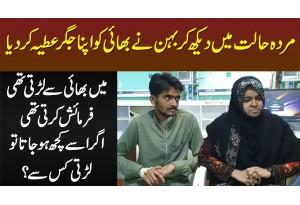 Behan Ne Bhai Ki Jan Bachane Ke Lie Apna Jigar Donate Kar Dia - Untold Sister & Brother Story