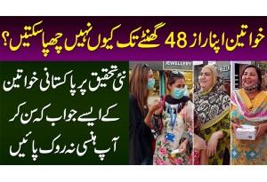 Khawateen Apna Secret 48 Hour Tak Kiun Nahi Chupa Saktin? - Pakistani Women Ke Dilchasp Jawab