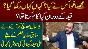 Mujhe Kisne Aghwa Kia? Kahan Qaid Kia? Kya Kam Karta Tha? - Story Of Ali Haider Gilani