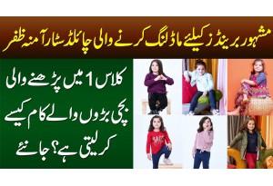 Brands Ke Liye Modeling Karne Wali Child Star Amna Zafar - Class 1 Ki Student Ye Sab Kese Karti Hai?