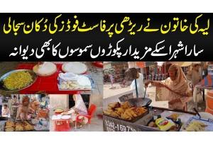 Layyah Ki Khatoon Ne Rerhi Per Fast Food Ki Dukan Saja Li - Har Koi Iske Samosa Pakora Ka Deewana