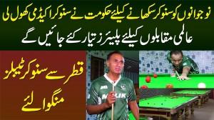 Snooker Ki Training Ke Liye Govt Ne Snooker Academy Khol Li - Qatar Se Snooker Table Mangwa Liye