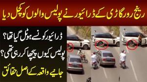 Range Rover Ke Driver Ne Police Wale Ko Kuchal Dia - Driver Konse Hotel Gaya Tha? Know Real Facts