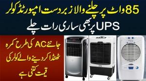 80W Per Chanle Wala Imported Cooler - UPS Per Bhi Sari Rat Chalta Hai - Kimat Kitni Hai? Janiye