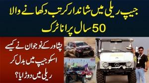Jeep Rally Me Best Tricks Wala 50 Years Old Truck - Kese Jeep Me Badal Ke Rally Me Gaya?