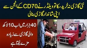 Pakistani Welder Ne CD70 Ke Engine Se Shandar Car Bana Li - 40000 Me 10 Lakh Wali Ka Maza Leta Hai