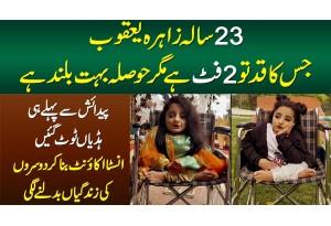 2 Foot Ki 23 Sala Beauty Influencer Zahra Yaqoob - Paidaish Se Pehle Hi Hadian Toot Gayin Thin