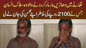 2100 Rupaye Ki Khatir Apne Dost Ki Jaan Lene Wala Shakhs - Police Station Me Zor Zor Se Rone Laga