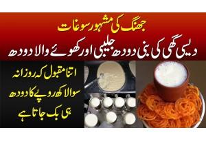 Jhang Me Desi Ghee Se Bani Doodh Jalebi Aur Khoye Wala Doodh - Daily Sawa Lakh Ka Doodh Bik Jata Hai