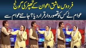 Firdous Ashiq Awan Ne Qadir Khan Mandokhel Ko Live Show Ke Doran Thappar Maar Dia - Kasurwar Kaun?