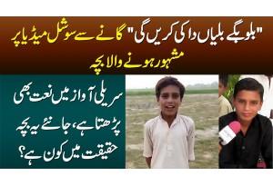 """billo Bagge Biliya Da"" Gana Ga Ker Social Media Pe Famous Huna Wala Bacha - Meet Ameer Hamza"
