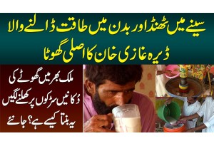 Seene Me Thand Aur Body Ko Taqat Dene Wala DG Khan Ka Asli Ghota (Sardai)  - Ye Kese Banta Hai?
