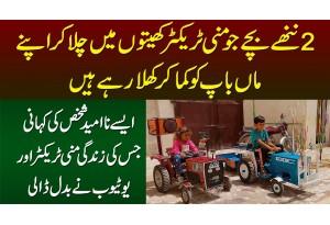 2 Chote Bache Mini Tractor Bana Kar Kheton Me Chala Ke Earn Karney Lagay - Story Of