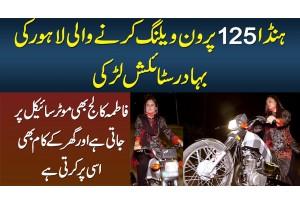 125 Bike Per One Wheeling Karne Wali Lahori Kuri Fatima Islam - College Or Baqi Kam Bike Pe Karti Ha