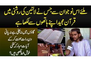 Lamp Ki Roshni Me Apne Hathon Se Quran Pak Likhne Wala Naujawan
